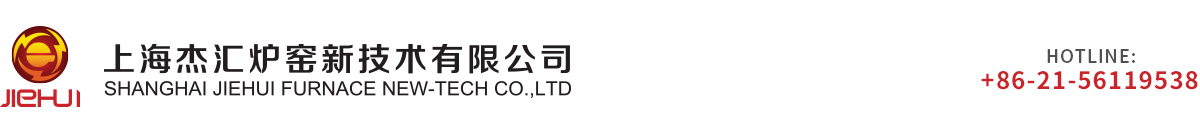 Shanghai Jiehui Furnace New-Tech Co., Ltd.